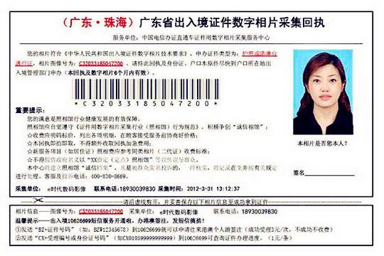 护照照片可以自己带吗 护照照片背景什么颜色